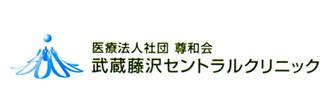 武蔵藤沢セントラルクリニック